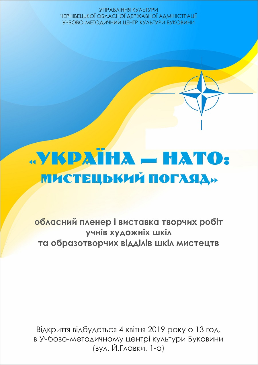 Україна – НАТО: мистецький погляд