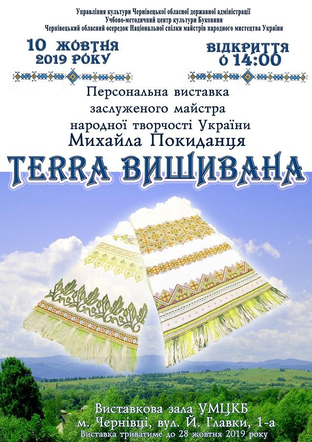 Персональна виставка зслуженого майстра народної творчості України Михайла Покиданця